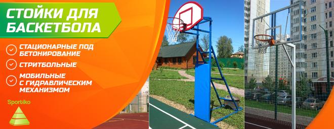 stojka-basketbolnaya-banner
